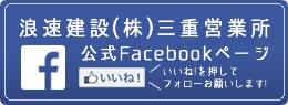 浪速建設(株)三重営業所公式Facebookページ