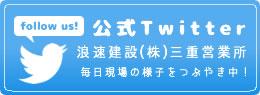 浪速建設(株)三重営業所公式Twitter