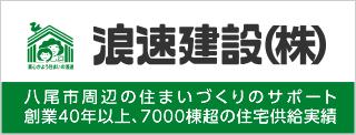八尾市周辺の住宅づくりのサポート 40年以上7000棟に上る住宅供給実績 浪速建設株式会社