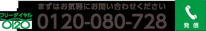 0120-080-728