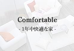 Comfortable- 1年中快適な家 -