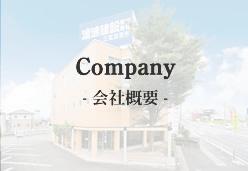 Company - 会社概要 -