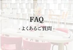 FAQ - よくあるご質問 -