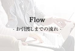 Flow- お引渡しまでの流れ -
