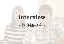 Interview- お客様の声 -