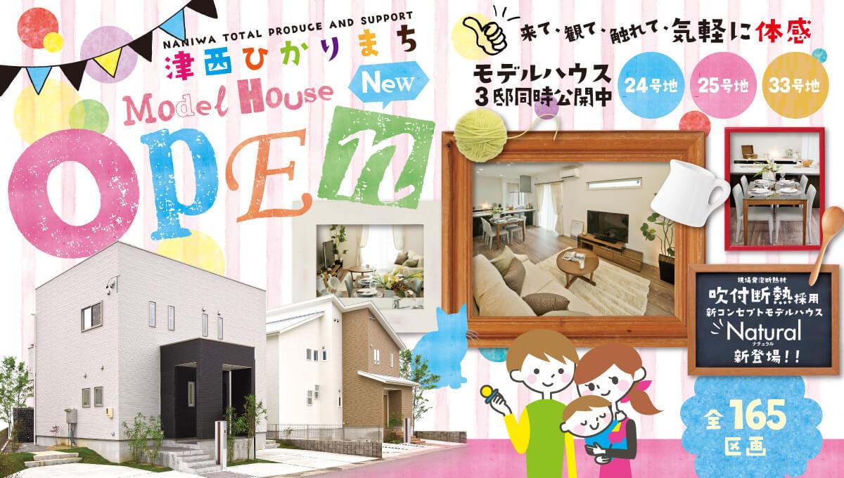津西ひかりまち モデルハウス3邸同時公開中 新コンセプトモデルハウスNatural登場。